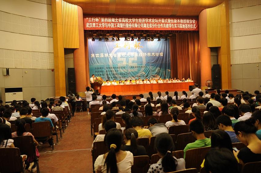 生经济学术论坛于武汉理工大学西院大礼堂隆重开幕