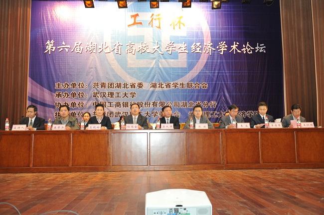 生经济学术论坛于武汉理工大学西院大礼堂顺利开幕